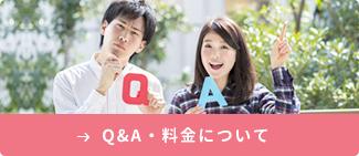 Q&A・料金について