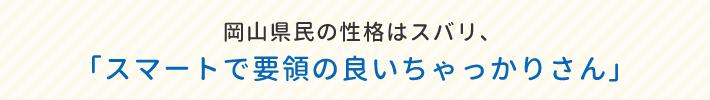 岡山県民の性格はスバリ、「スマートで要領の良いちゃっかりさん」