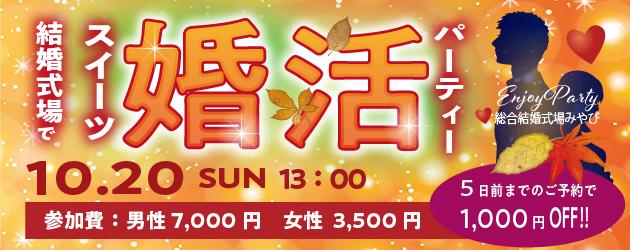【福山市】10月20日(日)13:00~15:30頃 総合結婚式場みやびのイメージ