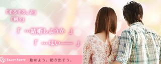 【福山市・婚活パーティー】10月3日(日)14:00~15:30頃 とおり町交流館のイメージ