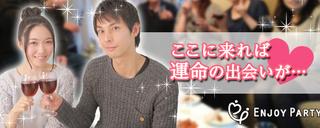 【福山市・婚活パーティー】5月23日(日)13:00~14:30頃 とおり町交流館のイメージ