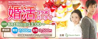 【福山市】8月18日(日)13:00~15:30頃 総合結婚式場みやびのイメージ