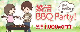 2020年秋婚活BBQパーティーのイメージ